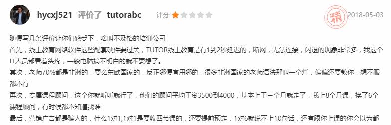 Tutorabc2020最新价格表
