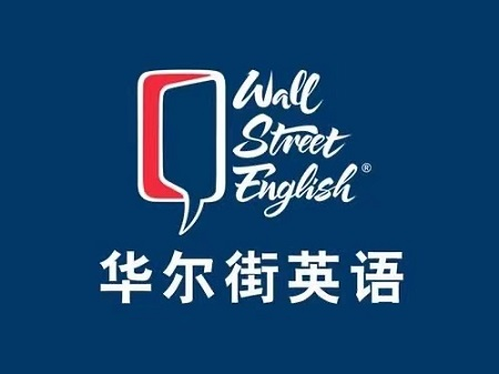 华尔街英语怎么样