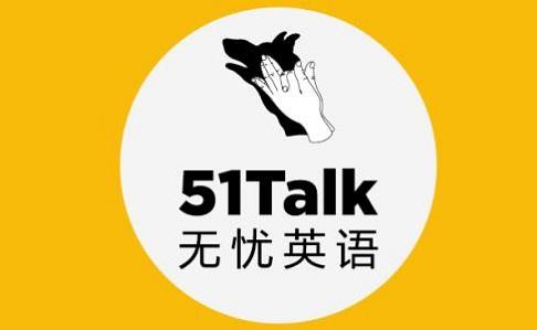 51talk成人英语1对1怎么样